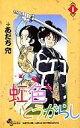 【中古】少年コミック 1)虹色とうがらし / あだち充【10P26Aug11】【画】