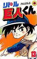 【中古】少年コミック リトル巨人くん(13) / 内山まもる【タイムセール】