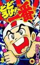 【中古】少年コミック 3)とどろけ!一番 / のむらしんぼ【10P14Jan11】【画】