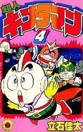 【中古】少年コミック 超人キンタマン(4) / 立石佳太【P25Jun15】【画】