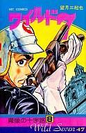 【中古】少年コミック ワイルド7(ヒットC)(47) / 望月三起也