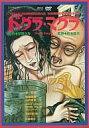 【送料無料】【smtb-u】【中古】邦画DVD ドグラ・マグラ【10P24Jan13】【happy2013sale】【画】