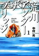 【中古】B6コミック 1)荒川アンダーザブリッジ / 中村光 【10P26Jan11】【画】