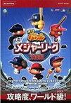 【中古】攻略本 PS2/Wii 実況パワフルメジャーリーグ2009 公式ガイド【中古】afb