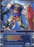 【中古】ガンダムカードビルダー/0083 ME-D001 [U] : RX-78-2 ガンダム
