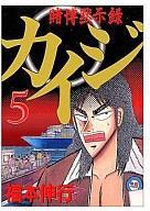 【中古】B6コミック 賭博黙示録カイジ(5) / 福本伸行 【タイムセール】【画】