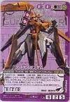 【中古】ガンダムウォー/エクステンションブースター3 U-00-22 [AR] : アリオスガンダム