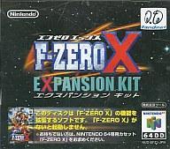 テレビゲーム, NINTENDO 64 6464DD 64DD F-ZERO X