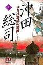 【中古】文庫 沖田総司 六月は真紅の薔薇 上巻【10P18May11】【画】