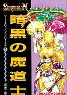 【中古】B6コミック 暗黒の魔道士 ソーサリアンシリーズ3 / 羽衣翔【画】