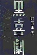【中古】単行本(小説・エッセイ) 黒喜劇【画】【中古】afb