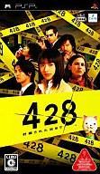【新品】PSPソフト 428〜封鎖された渋谷で〜[Best版]【マラソン201207_趣味】【マラソン1207P...