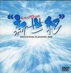 【中古】邦楽DVD 少年隊 / PLAYZONE2001 新世紀 EMOTION