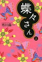 【中古】単行本(小説・エッセイ) 蝶々さん 上【10P18May11】【画】
