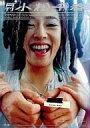 【中古】写真集 SHINCHO MOOK 019 月刊 小松千春【画】