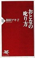 【中古】新書 おとなの叱り方 / 和田アキ子【タイムセール】【画】【中古】afb