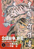 【中古】B6コミック 皇国の守護者 全5巻セット / 伊藤悠 【05P30May15】【画】【中古】afb