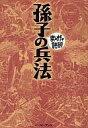 【中古】文庫コミック まんがで読破 孫子の兵法 / 夏目漱石