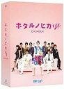 【中古】国内TVドラマDVD ホタルノヒカリ2 DVD-BOX