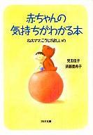 【中古】文庫 赤ちゃんの気持ちがわかる本【10P21Feb12】【画】【中古】afb