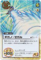 【中古】ガッシュベル/5:白銀の螺旋光 後編 S-168 [SR] : ギガノ・ゼガル【タイムセール】
