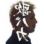 "【中古】邦楽CD 平井堅 / Ken Hirai 15th Anniversary c / w Collection '95-'10""裏 歌バカ""[初回生産限定盤]"