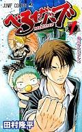 【中古】少年コミック 1)べるぜバブ / 田村隆平 【10P13Jul11】【画】