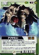 【中古】ガンダムウォー/13:烈火の咆哮 U-216 : アプサラスI【10P25Jun12】【画】