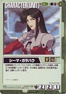 【中古】ガンダムウォー/戦場の女神 CH-132 [R] : シーマ・ガラハウ【10P23Aug15】【画】