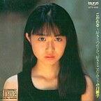 【中古】邦楽CD 小川範子 / こわれる〜好きとつたえて 好きとこたえて〜(廃盤)