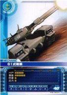 【中古】ガンダムカードビルダー/0079 ME-28 [C] : 61式戦車【タイムセール】