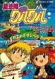 【中古】B6コミック 魔法陣グルグル TVアニメ版コミックス(4) / 衛藤ヒロユキ