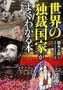 【中古】文庫 世界の「独裁国家」がよくわかる本【10p12Apr11】【画】