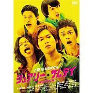 【中古】邦画DVD シュアリー・サムデイ【10P22Apr11】【画】