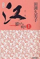 【中古】単行本(小説・エッセイ) 新装版 江姫たちの戦国 上【10P06Apr11】【画】