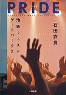 【中古】単行本(小説・エッセイ) PRIDE-池袋ウエストゲートパーク10【10P14Sep12】【画】【中...