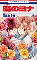 【中古】少女コミック暁のヨナ(4)/草凪みずほ