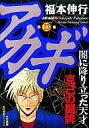 【中古】B6コミック 23)アカギ / 福本伸行 【10P25Mar11】【画】