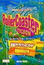 【中古】Win95/98 CDソフト ローラーコースタータイクーン 追加アトラクションキット遊園地再...
