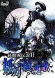 【中古】同人GAME CDソフト 紅魔城伝説 II 妖幻の鎮魂歌 ストレンジャーズ・レクイエム version 1.00 / Frontier Aja