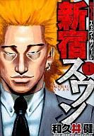 【中古】B6コミック 新宿スワン(1)【10P04Feb13】【画】