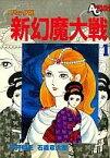【中古】B6コミック 新幻魔大戦(徳間書店版)(1) / 石森章太郎