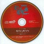 【中古】同人音楽CDソフト 色は匂へど散りぬるを -Autobahn Remix- / 幽閉サテライト