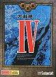 【中古】Win 95-98 CDソフト 大戦略4 [復刻版]