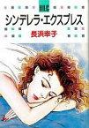 【中古】B6コミック シンデレラ・エクスプレス / 長浜幸子
