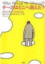【中古】単行本(小説・エッセイ) チーズはどこへ消えた? / スペンサー・ジョンソン【中古】afb
