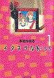 【中古】文庫コミック イタズラなKiss(文庫版) 全14巻セット / 多田かおる【中古】afb