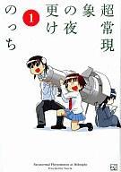 【中古】B6コミック 超常現象の夜更け(1) / のっち