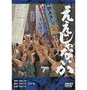 【中古】邦画DVD ええじゃないか(日本アカデミー賞セレクション)【画】