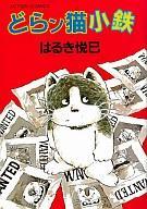 【中古】【20120210】B6コミック どらン猫小鉄 / はるき悦巳【10P13Feb12】【画】【中古】afb